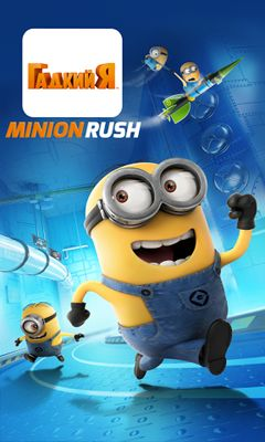 despicable me download