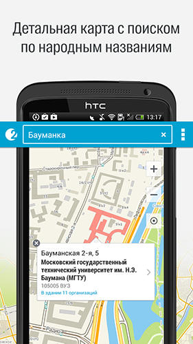 Screenshots of Osmand: Maps and Navigation program for Android phone or tablet.