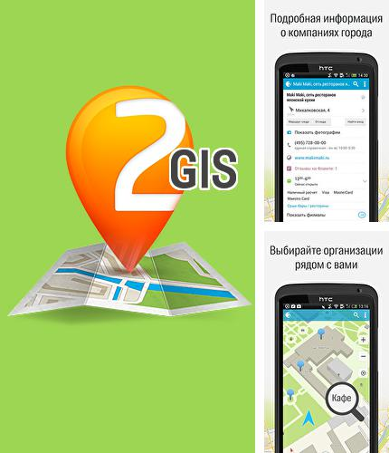Besides Live Wallpaper and Theme Gallery Android program you can download 2GIS for Android phone or tablet for free.