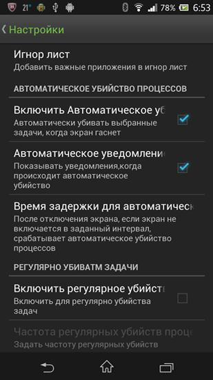 Capturas de pantalla del programa Advanced Task Manager para teléfono o tableta Android.