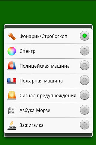 Screenshots of AiFlashlight program for Android phone or tablet.