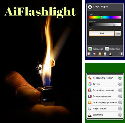 Download AiFlashlight for Android phones and tablets.