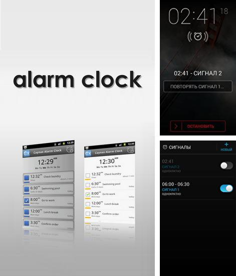 Besides YouTube Android program you can download Alarm Clock for Android phone or tablet for free.