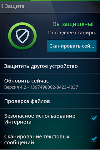 Download AVG antivirus for Android for free. Apps for phones and tablets.