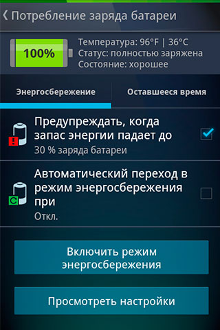 Screenshots of AVG antivirus program for Android phone or tablet.
