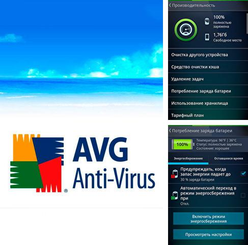 Besides Orphic Android program you can download AVG antivirus for Android phone or tablet for free.