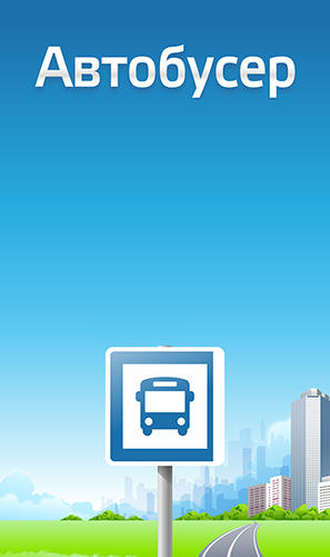 Download Avtobuser for Android phones and tablets.