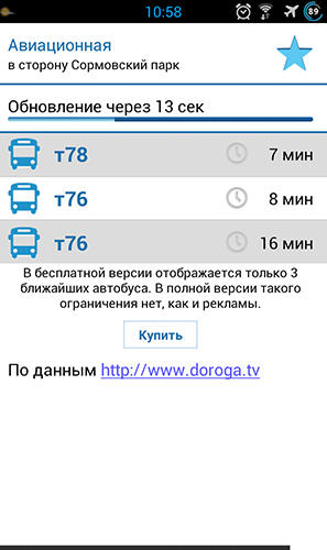 Avtobuser app for Android, download programs for phones and tablets for free.