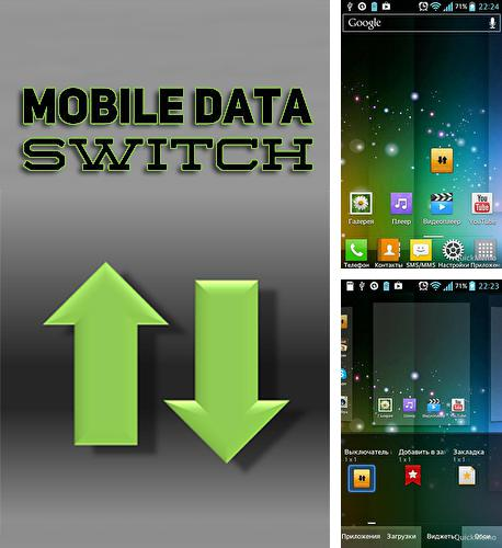 Besides City guides offline Android program you can download Mobile data switch for Android phone or tablet for free.