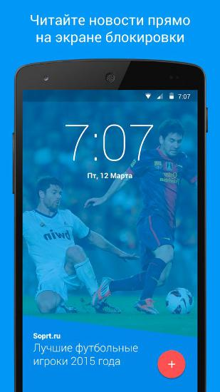 Next launcher 3D app for Android, download programs for phones and tablets for free.