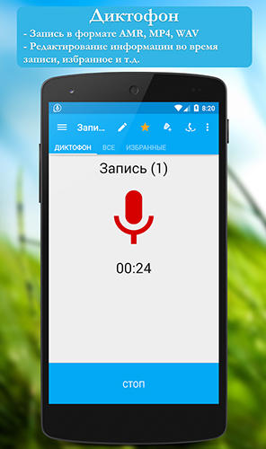 Les captures d'écran du programme Call voice record pour le portable ou la tablette Android.
