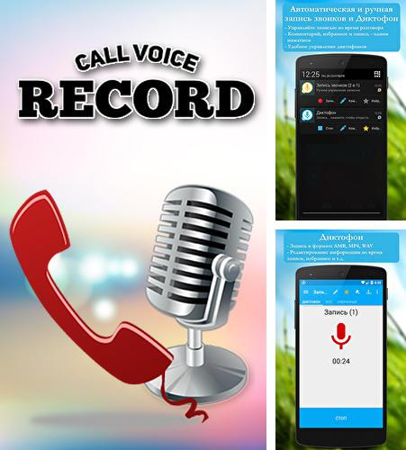 Besides Slacker radio Android program you can download Call voice record for Android phone or tablet for free.