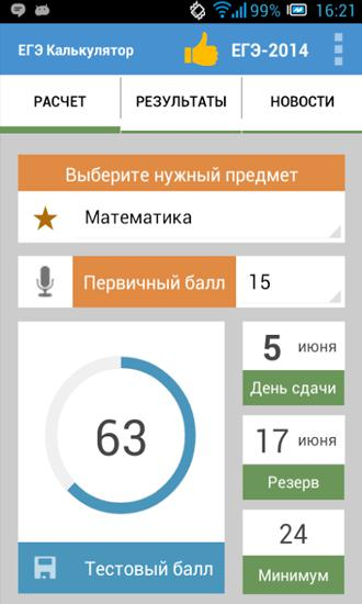 Download USE Calculator Points for Android for free. Apps for phones and tablets.