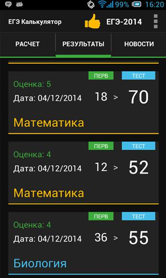 Screenshots des Programms USE Calculator Points für Android-Smartphones oder Tablets.