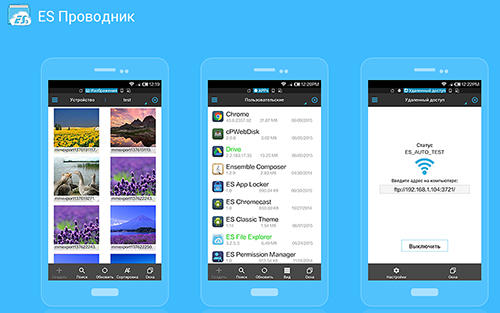 Screenshots of ES file explorer: File manager program for Android phone or tablet.