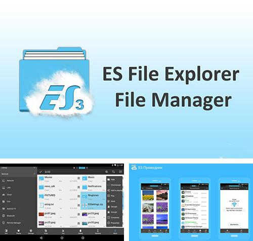 Besides ES Explorer Android program you can download ES file explorer: File manager for Android phone or tablet for free.