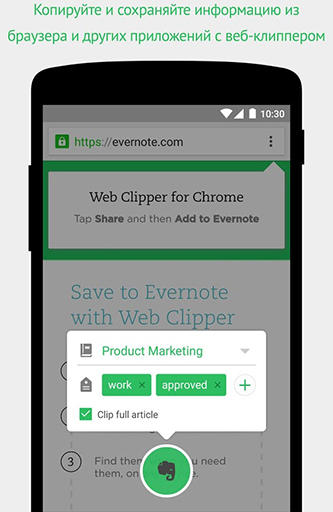 Evernote app for Android, download programs for phones and tablets for free.