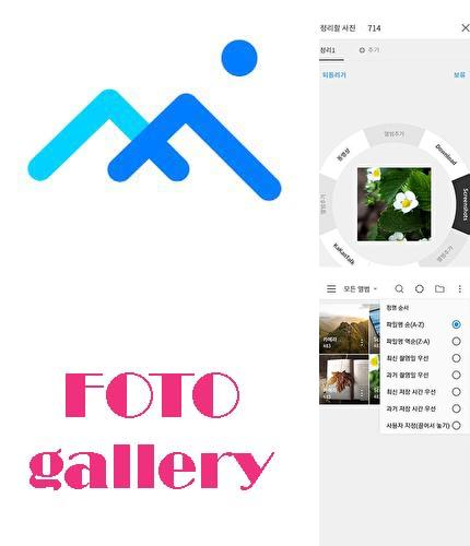 Besides Facebook Android program you can download FOTO gallery for Android phone or tablet for free.