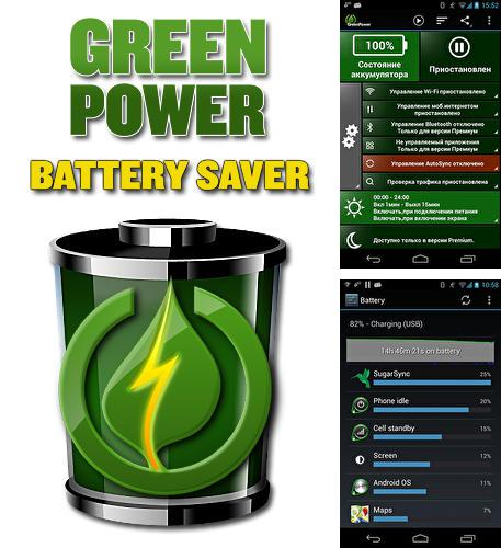 除了CM locker Android程序可以下载Green: Power battery saver的Andr​​oid手机或平板电脑是免费的。