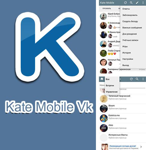 Besides DU Launcher Android program you can download Kate mobile VK for Android phone or tablet for free.