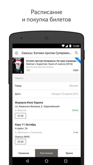 Screenshots of Kinopoisk program for Android phone or tablet.