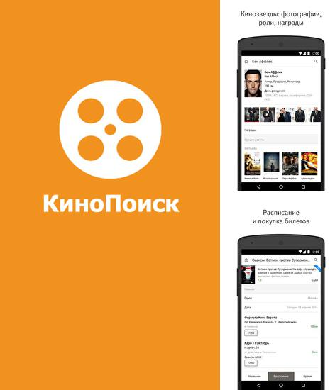 Download Kinopoisk for Android phones and tablets.