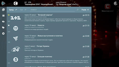 Lanet.TV: Ukr TV without ads