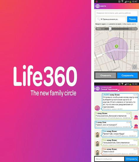 Besides Google opinion rewards Android program you can download Life 360 for Android phone or tablet for free.