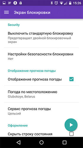 Додаток Locker pro lockscreen 2 для Android.