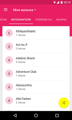 Screenshots of Lynt program for Android phone or tablet.