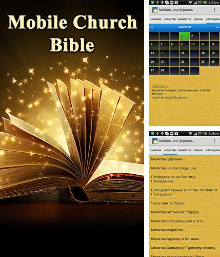 除了Meet new friends Android程序可以下载Mobile Church: Bible的Andr​​oid手机或平板电脑是免费的。