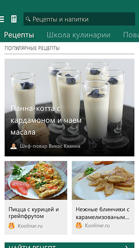 Download MSN Food: Recipes for Android for free. Apps for phones and tablets.