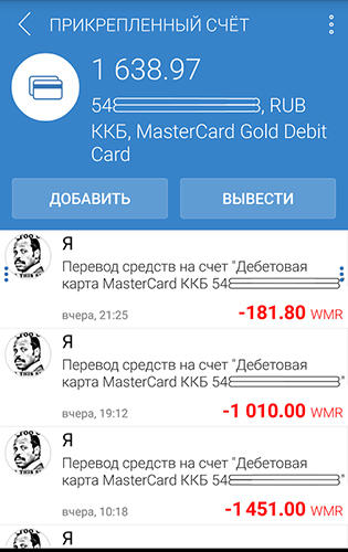 Screenshots of My Web money program for Android phone or tablet.