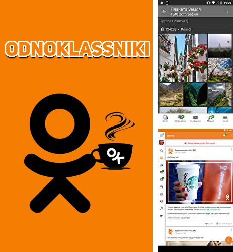 Besides Snap Me Up: Selfie Alarm Clock Android program you can download Odnoklassniki for Android phone or tablet for free.