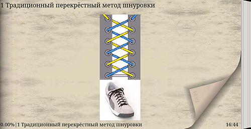Download Unusual ways to lace shoes for Android for free. Apps for phones and tablets.