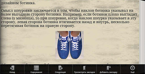 Unusual ways to lace shoes app for Android, download programs for phones and tablets for free.