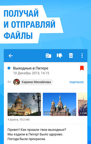 Mail.ru: Email app