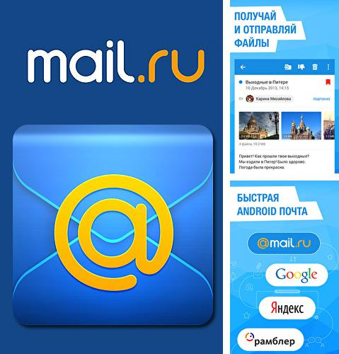 Besides Keep WiFi Android program you can download Mail.ru: Email app for Android phone or tablet for free.