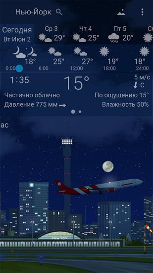 Les captures d'écran du programme Dark Sky - Hyperlocal Weather pour le portable ou la tablette Android.