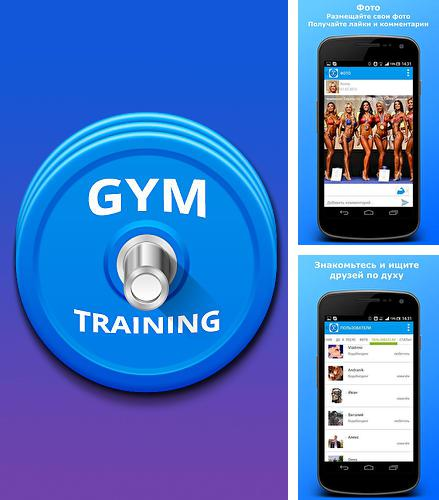 Besides URL manager Android program you can download Gym training for Android phone or tablet for free.