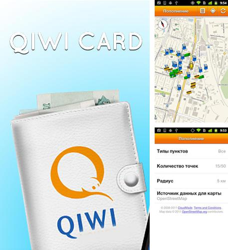 Besides GLTools Android program you can download QIWI card for Android phone or tablet for free.
