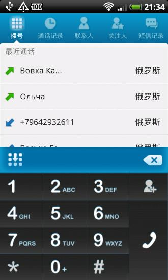 Screenshots des Programms QQ Contacts für Android-Smartphones oder Tablets.