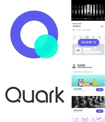 Descargar gratis Quark browser - Ad blocker, private, fast download para Android. Apps para teléfonos y tabletas.