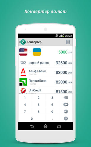 Rates in ua app for Android, download programs for phones and tablets for free.