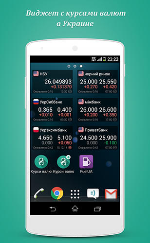 Screenshots of Rates in ua program for Android phone or tablet.