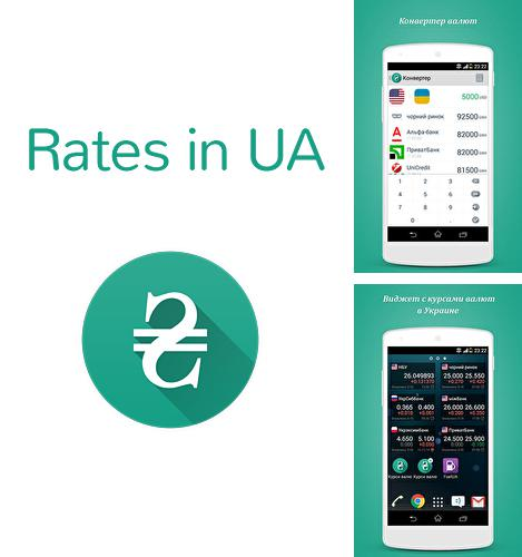 Download Rates in ua for Android phones and tablets.