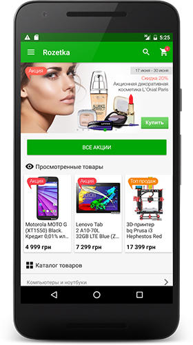 Rozetka app for Android, download programs for phones and tablets for free.