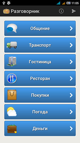 Download Russian-english phrasebook for Android for free. Apps for phones and tablets.