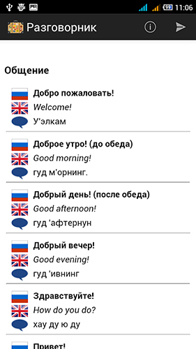 Russian-english phrasebook app for Android, download programs for phones and tablets for free.