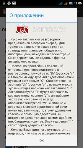 Screenshots of Russian-english phrasebook program for Android phone or tablet.